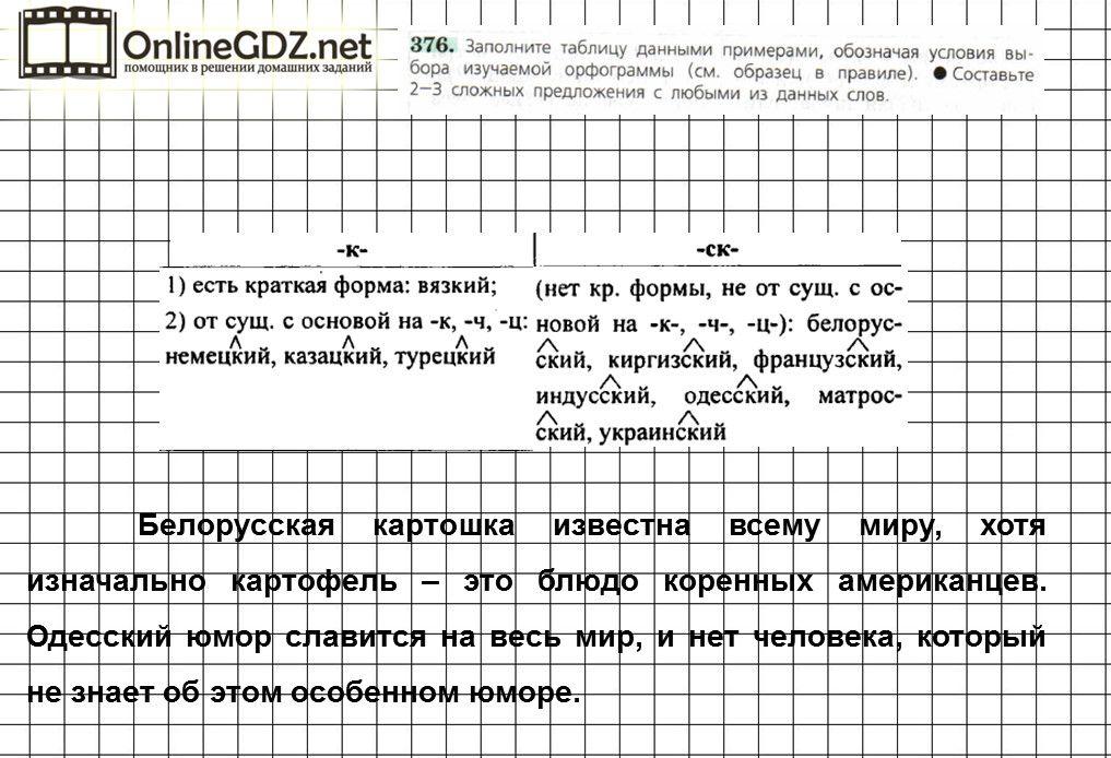 Решебник по географии 8 класс баринова ром лобжанидзе