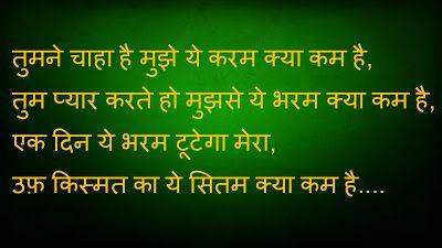 Kismat Pictures And Images In Hindi Hindi Quotes Hindi Image