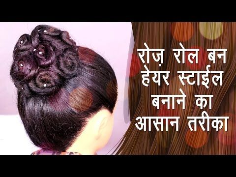 Hair Style In Hindi For Rose Roll Bun Do It Yourself Khoobsurati Studio Youtube Hair Styles Roll Hairstyle Bun Hairstyles