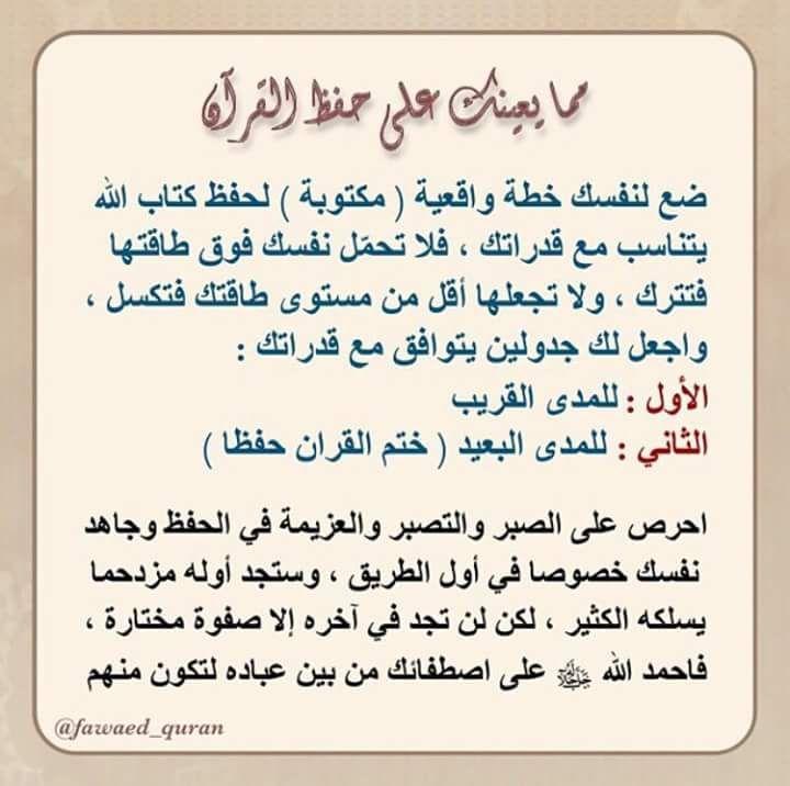 حفظ القران Islam Quotes Words Quran