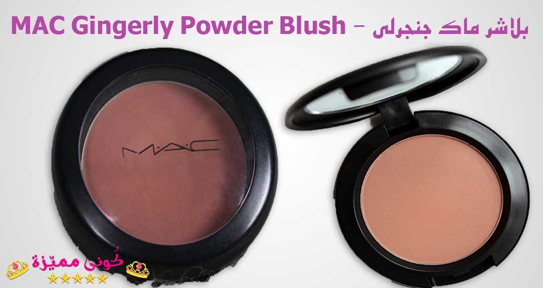 بلاشر ماك جنجرلي لمكياج جذاب و درجة الوان متناسقة Mac Gingerly Blusher For Attractive Makeup And Consistent Color Mac Gingerly Blush Blush Beauty