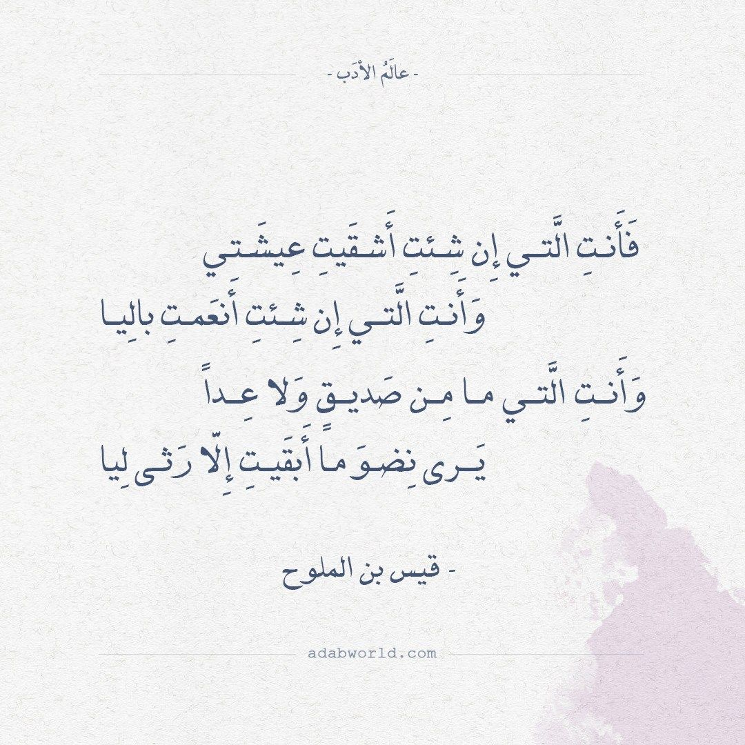 شعر قيس بن الملوح فأنت التي إن شئت أشقيت عيشتي Arabic Quotes Arabic Poetry Quotations