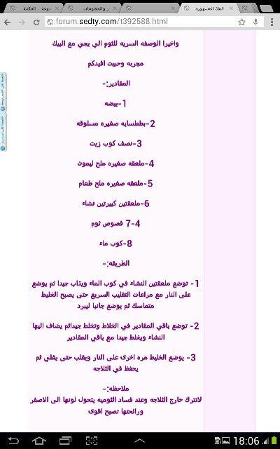 ثومية البيك Arabian Food Arabic Sweets Food