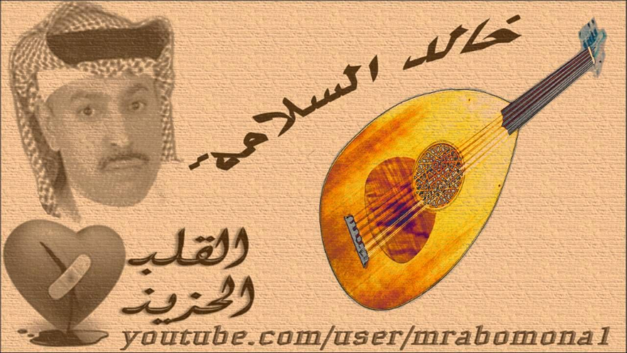 خالد السلامه البارحه ماسليت للفنان بشير شنان Greatful New Trends Art