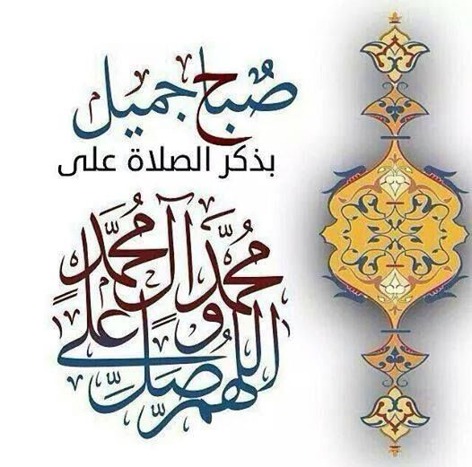 صباح جميل بذكر الصلاة على اللهم صل على محمد وآل محمد Islamic Art Calligraphy Arabic Calligraphy Design Good Morning Arabic