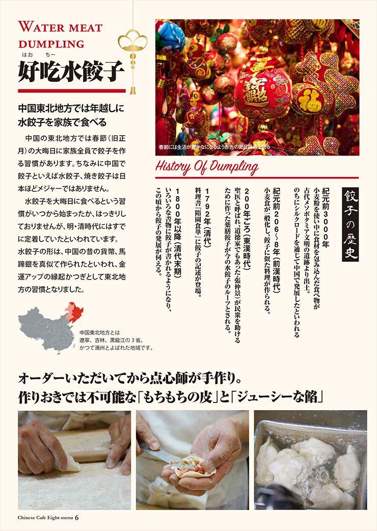 水餃子 メニュー 中国料理専門 本格中華料理 北京ダック 水餃子
