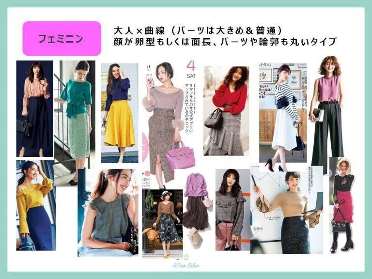 顔タイプ診断 フェミニンさんの似合うファッションブランド