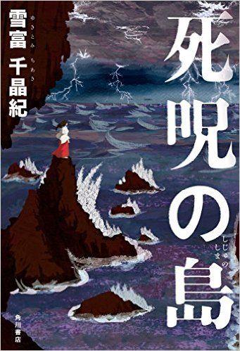 Amazon.co.jp: 死呪の島 角川書店単行本 電子書籍: 雪富 千晶紀: Kindleストア