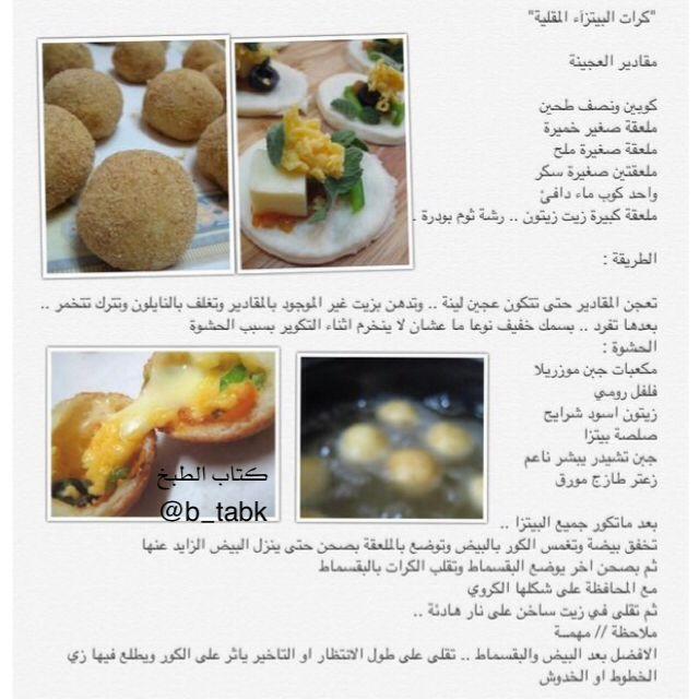 كرات البيتزا المقلية Food And Drink Arabic Food Arabian Food