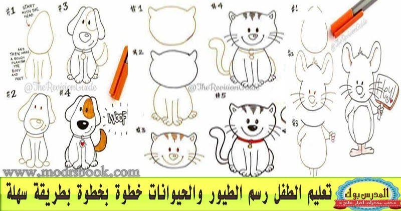 Pin By Asma Djab On انشطة لاستقبال عيد الاضحى Woof Art Comics