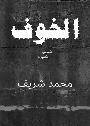 Pin By Kutub Pdf On كتب Arabic Calligraphy Books