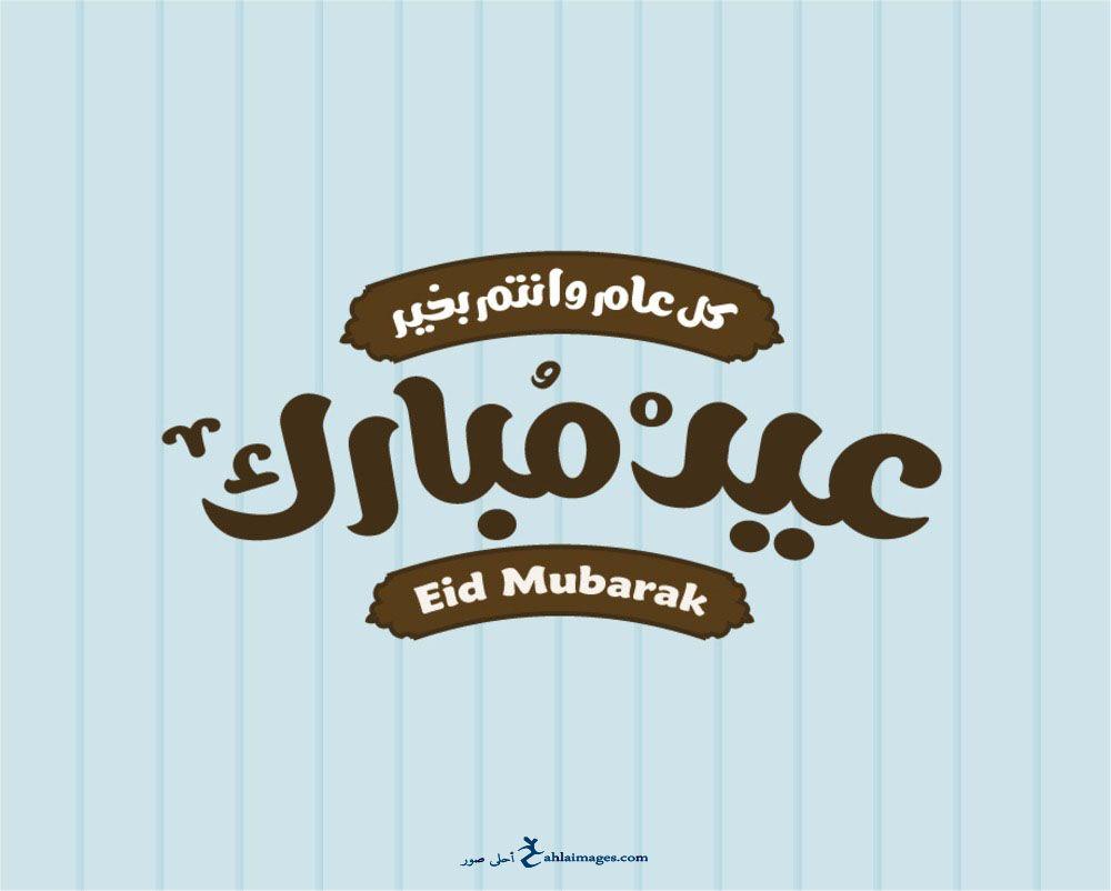 العد التنازلي لعيد الفطر 2020 كم باقى على العيد الصغير 1441 احلى صور Eid Mubarak Vector Eid Mubarak Eid