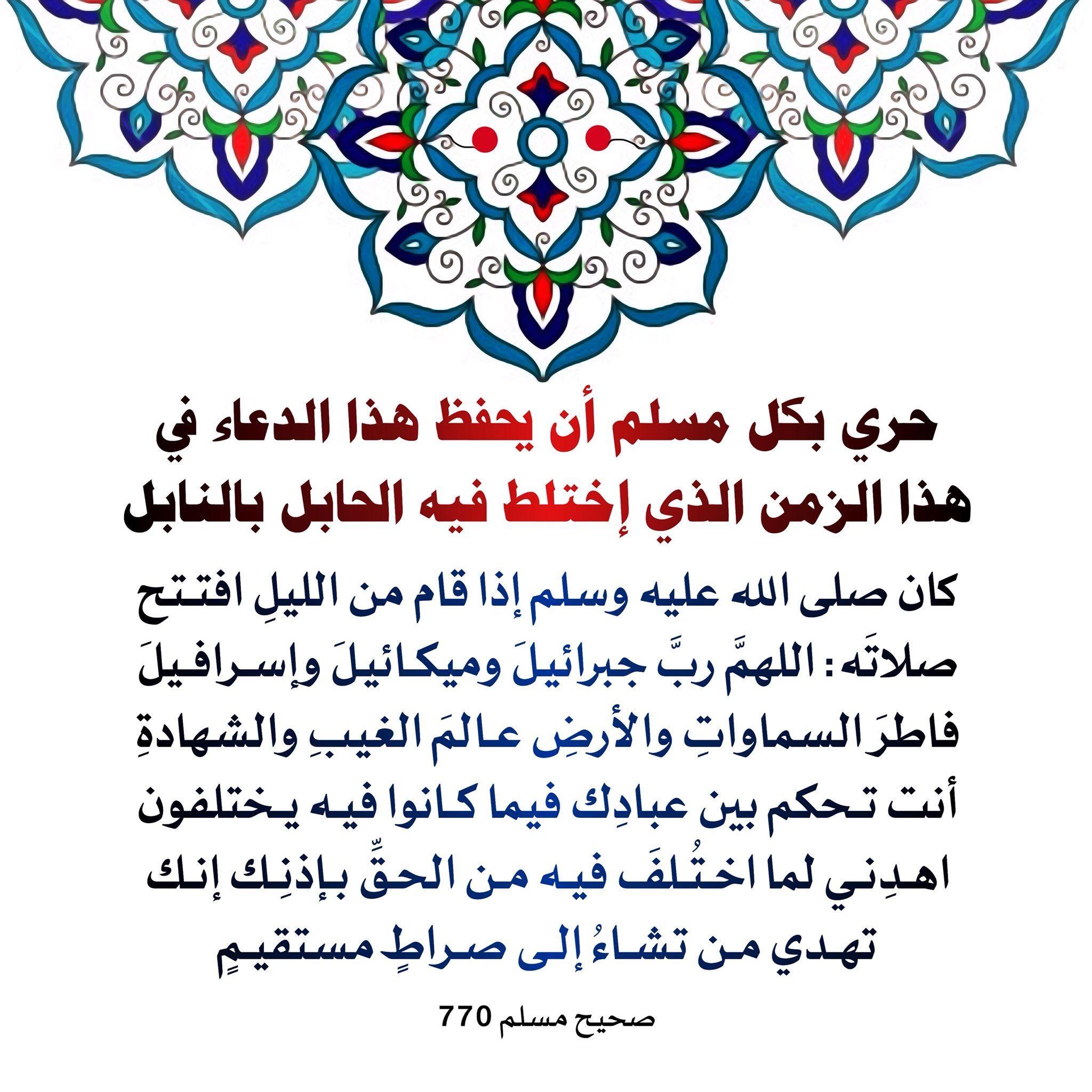 Pin By Abd0urrahmane On معلومات دينية Aesthetic Iphone Wallpaper Hadith Sharif Hadith