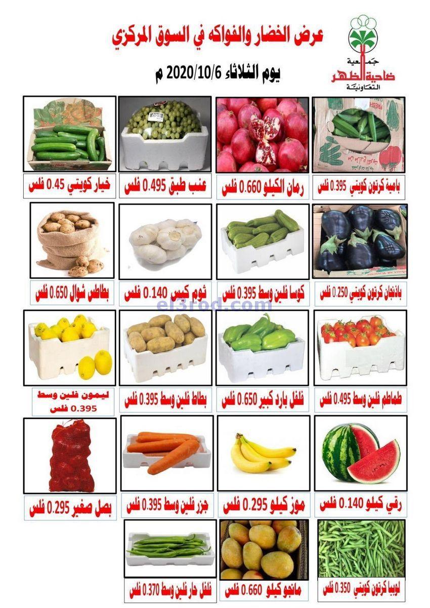 عروض جمعية ضاحية الظهر التعاونية الثلاثاء 6 10 Food Watermelon Fruit