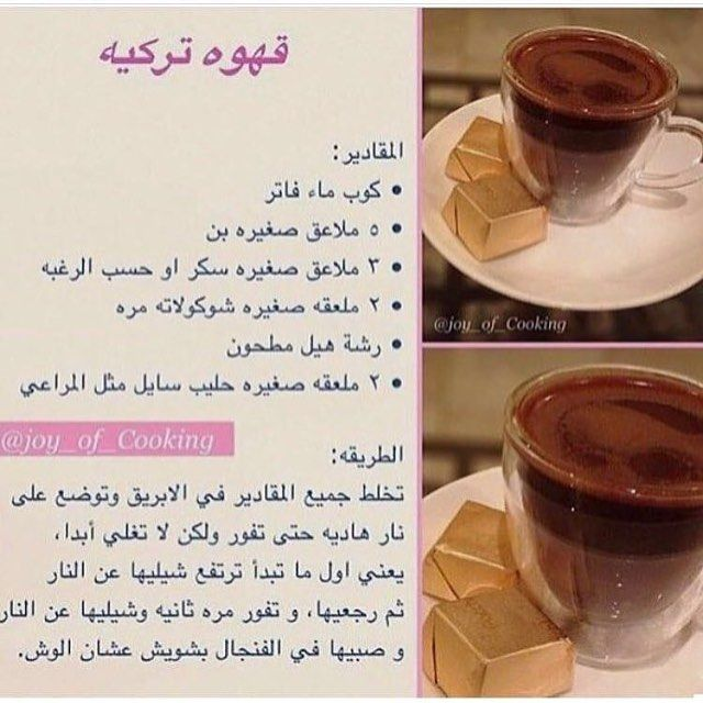 94 Likes 0 Comments مطبخ مزمز Kitchen Mzmz13 On Instagram Smoothie Drink Recipes Coffee Drink Recipes Finger Food Desserts