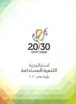 استراتيجية التنمية المستدامة رؤية مصر 2030 مكتبة الهيئة العامة لتنمية الثروة السمكية Egypt