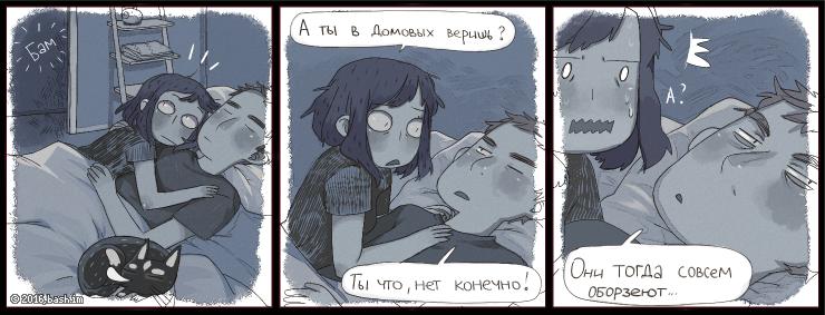 Комикс от 15 февраля 2016 по цитате #430190 — Цитатник Рунета