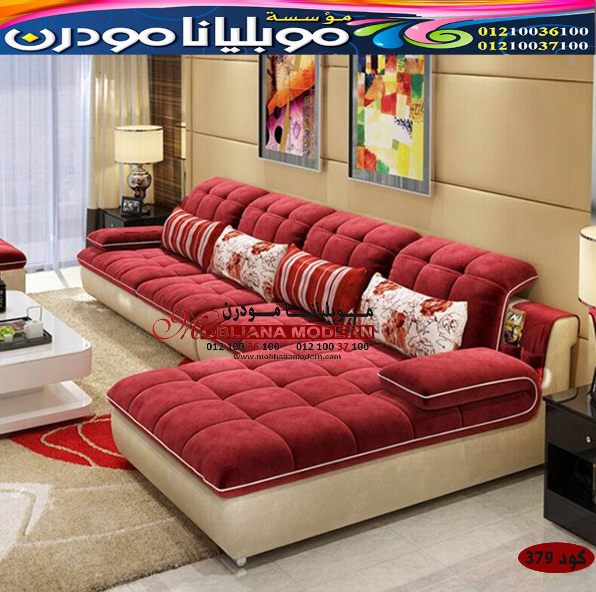 ركنات مودرن2022 معارض اثاث اكتوبر2021 معارض اثاث القاهره2020 Eclectic Living Room Colorful Eclectic Living Room Red Bedroom Walls