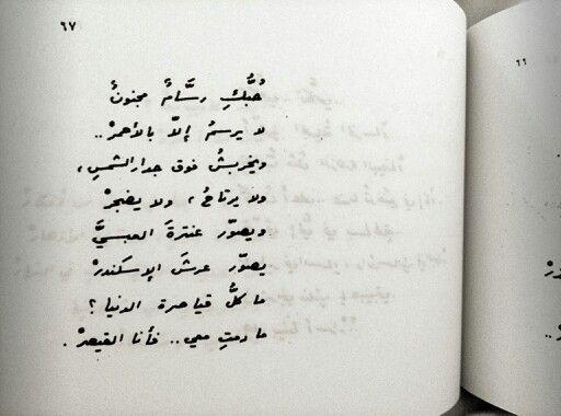 بالأحمر فقط نزار قباني قصائد متوحشة Amazing Quotes Quotes Arabic Quotes