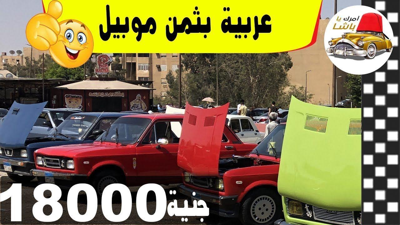 ارخص سيارة مستعمله فى مصر في سوق السيارات 2019 مع ملك السيارات Cars Car