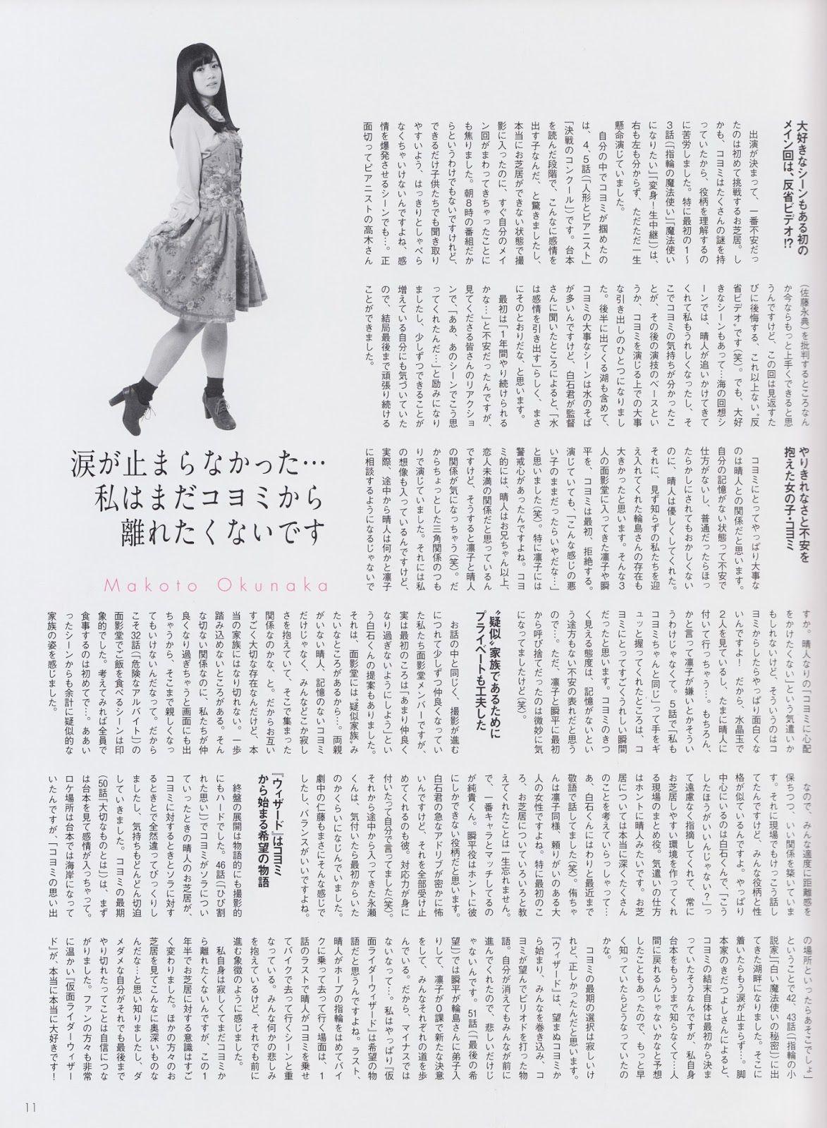 日曜日楽園: 仮面ライダーウィザード フォトアルバム LIFE is Show Time!