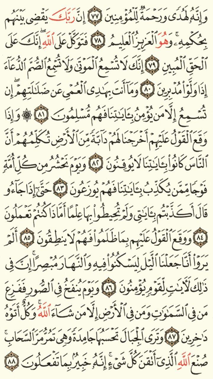 سورة النمل الجزء العشرون الصفحة 384 Math Quran