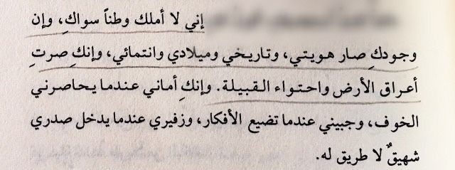 Pin By On عبارات Quotes For Book Lovers Arabic Quotes Love Quotes