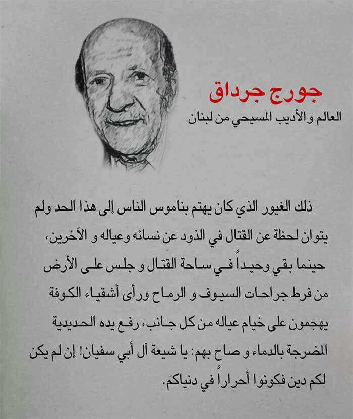 قالوا في اﻹمام الحسين عليه السلام Ali Quotes Wise Quotes Imam Ali Quotes