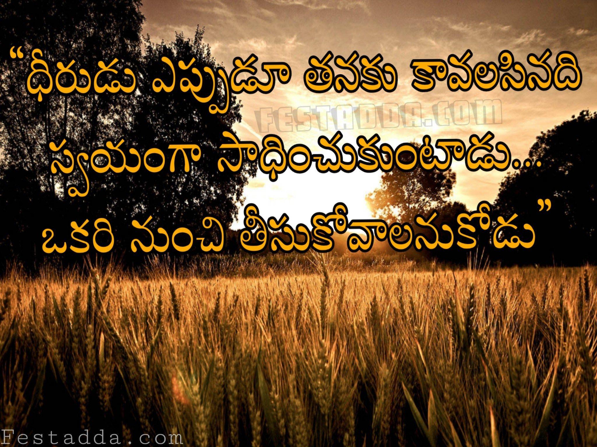 Motivational Quotes In Telugu Pdf Download Successful Life Quotes Quotations Success Images
