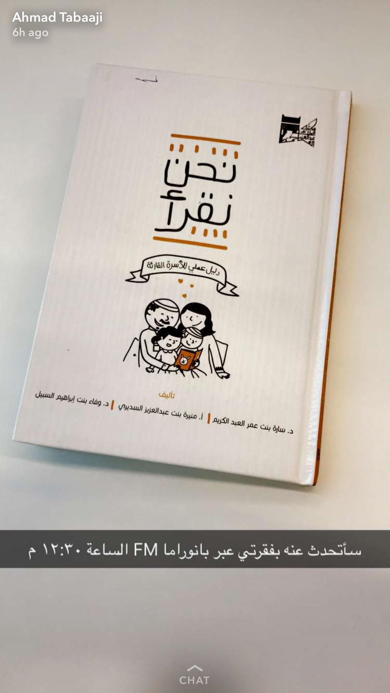 Pin By Ro Meissa On Books ك تب Book Qoutes Books Arabic Books