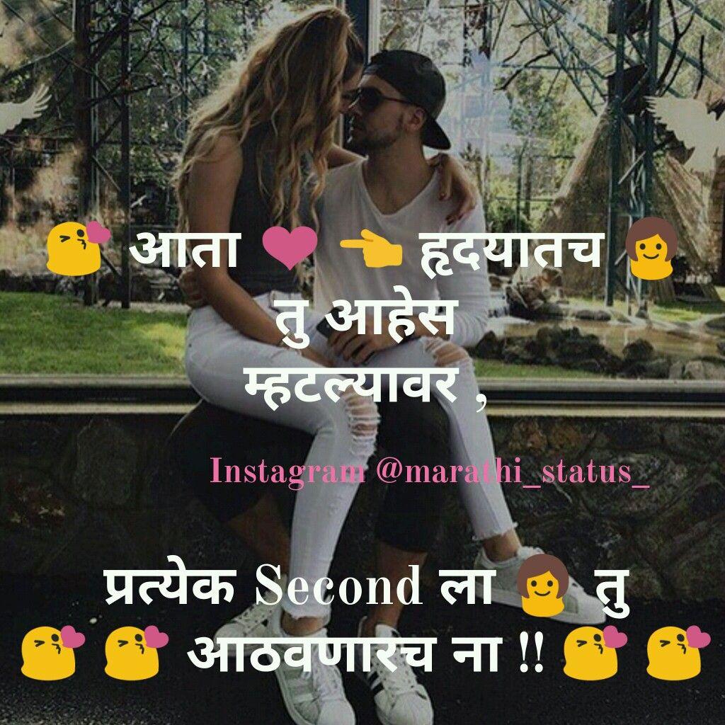 Pin By Ashok Bansode On Marathi Status Couple Quotes Funny Marathi Love Quotes Marathi Quotes