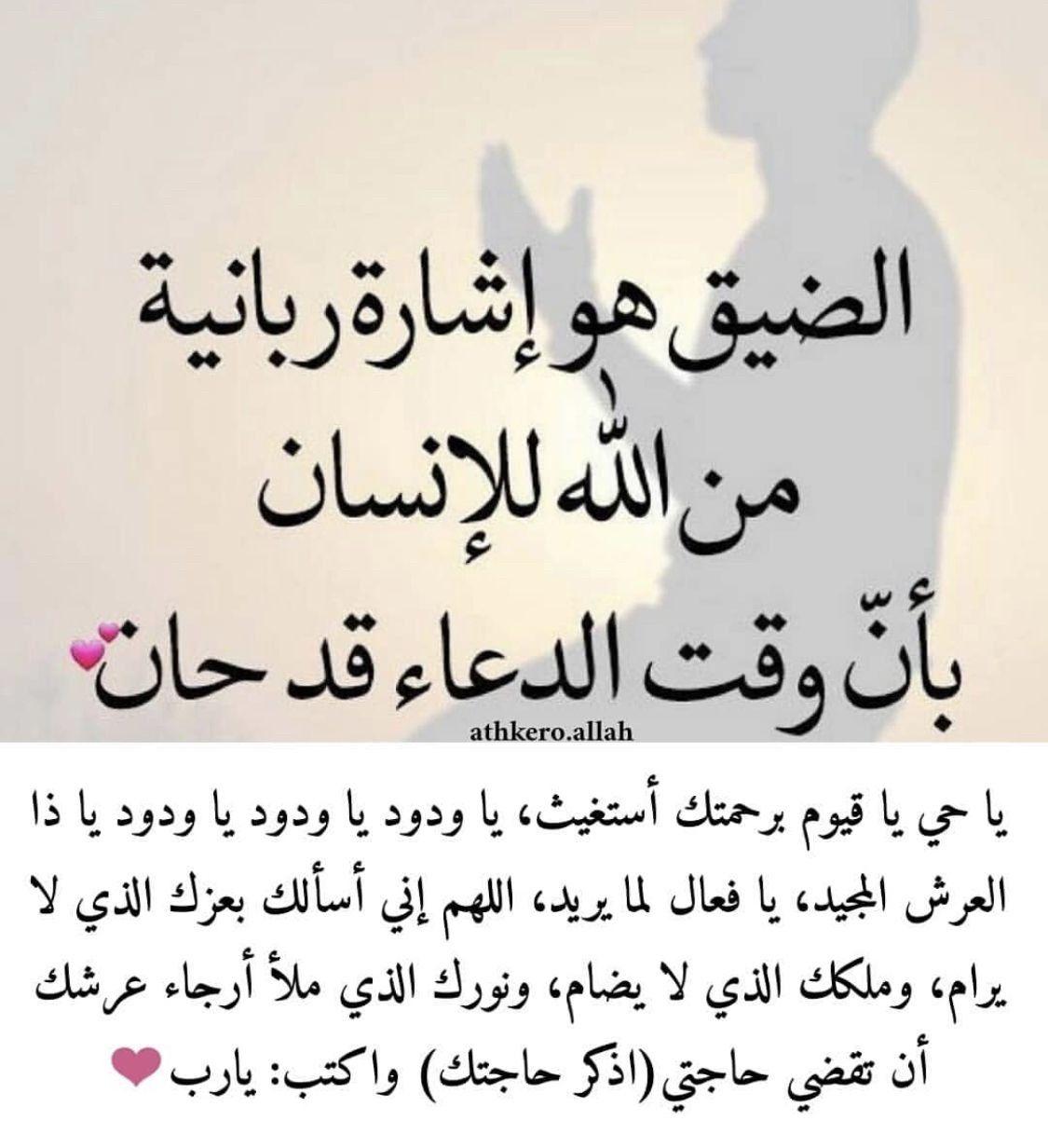 أذكار المسلم اذكر الله في كل مكان وزمان Quran Quotes Inspirational Islamic Inspirational Quotes Quran Quotes Verses