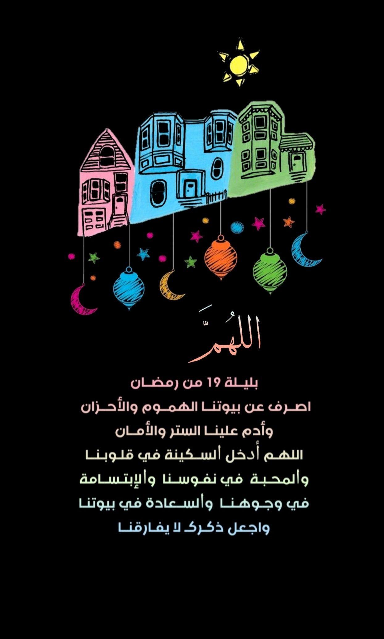 الله م بليــلة ١٩ من رمضــان اصــرف عن بيوتنــا الهمــوم والأحــزان وأدم علينــا الستر والأمــان اللهــم ﺃﺩﺧﻞ ﺍ Ramadan Greetings Ramadan Crafts Ramadan