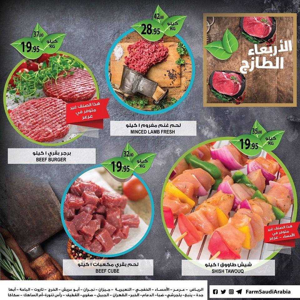 عروص اسواق المزرعة اليوم الاربعاء 11 سبتمبر 2019 عروض الطازج جدة جيزان عروض اليوم Beef Burger Farm Beef