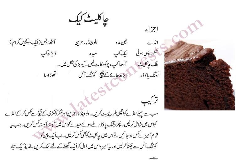 cake recipe without butter in urdu best recipes easy pinterest on birthday chocolate cake recipe in urdu