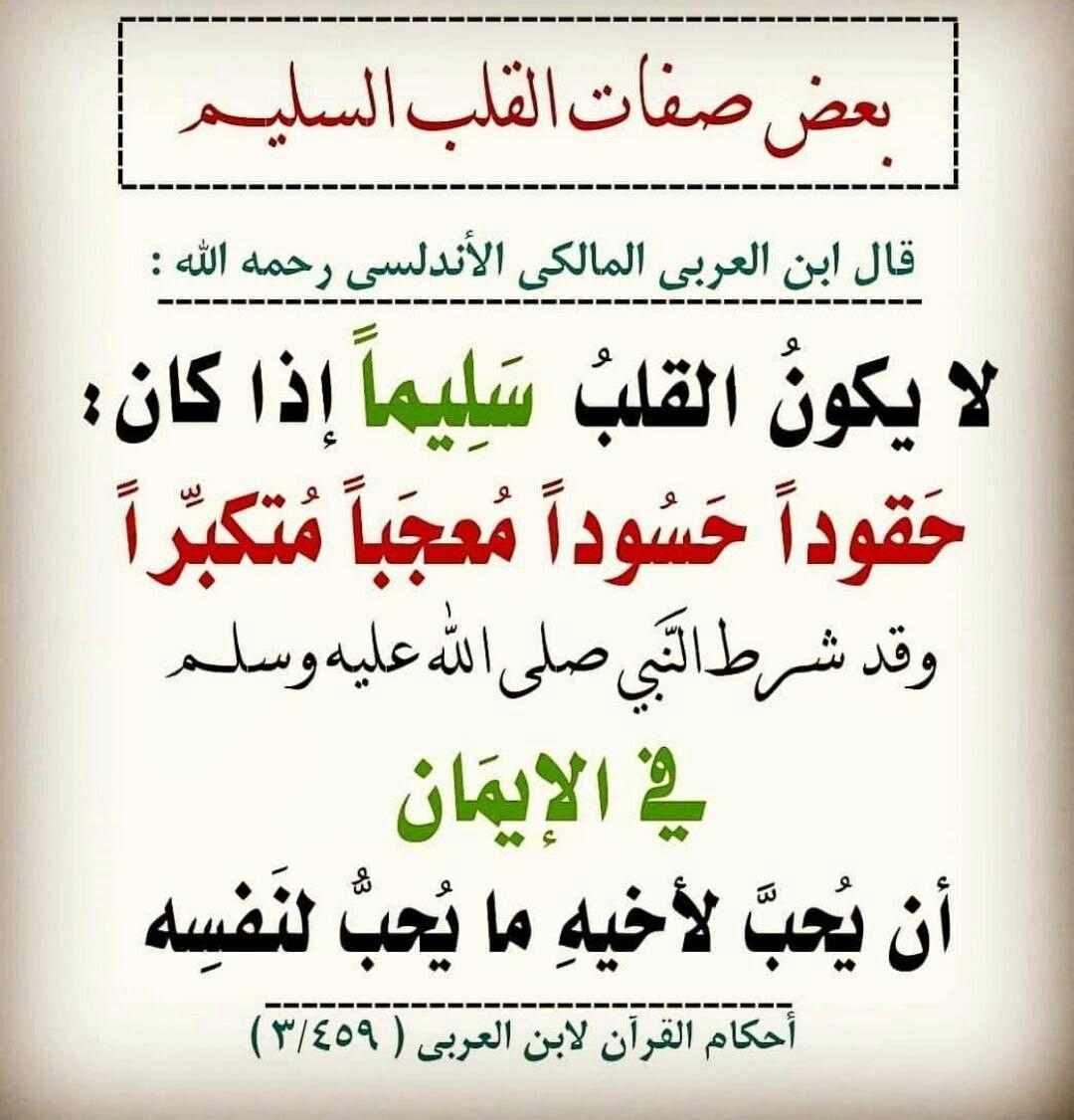Pin By Alihamdan67 On أقوال علماء أهل السنة Islamic Quotes Islamic Information Quotes