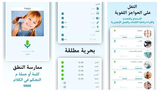 تطبيق تعليم اللغة الانجليزية للاطفال وللمبتدئين نتعلم ببساطة Bullet Journal Happy Notebook
