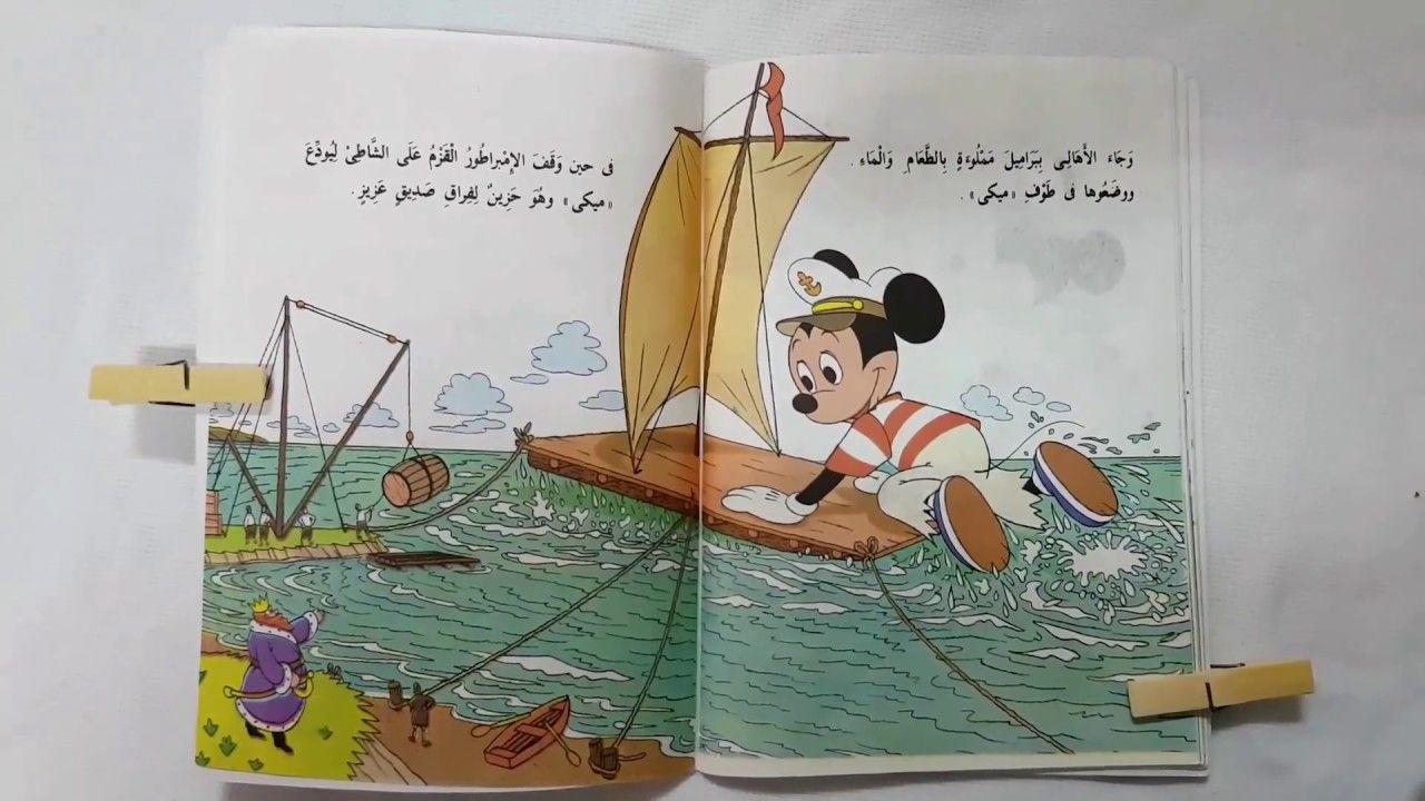 قصص اطفال ميكي في بلاد الأقزام Book Cover Books Cover