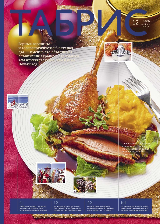 """Табрис. № 12. Декабрь 2010 г.  Журнал """"Табрис"""": что, по какому поводу, за какое время и, главное, из чего готовить - и как получать от приготовления и приготовленного максимум удовольствия"""