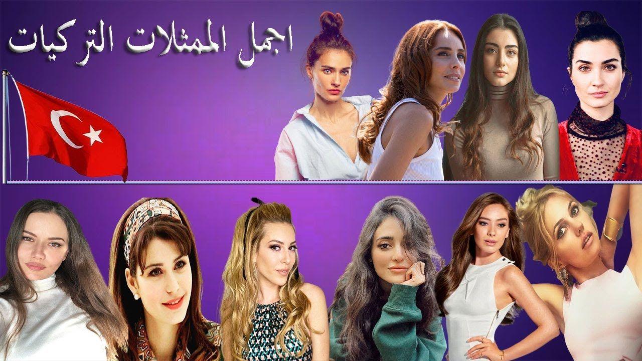 تعرف على اجمل الممثلات التركيات 2021 مع اجمل اطلالات تخطف العيون In 2021