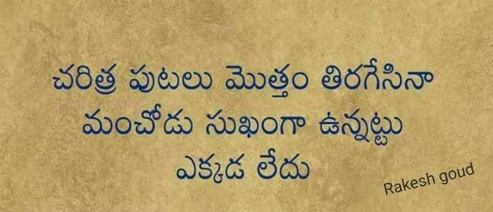 Pin By Rama Vachanam On Telugu Quotes Pinterest Quotes Life