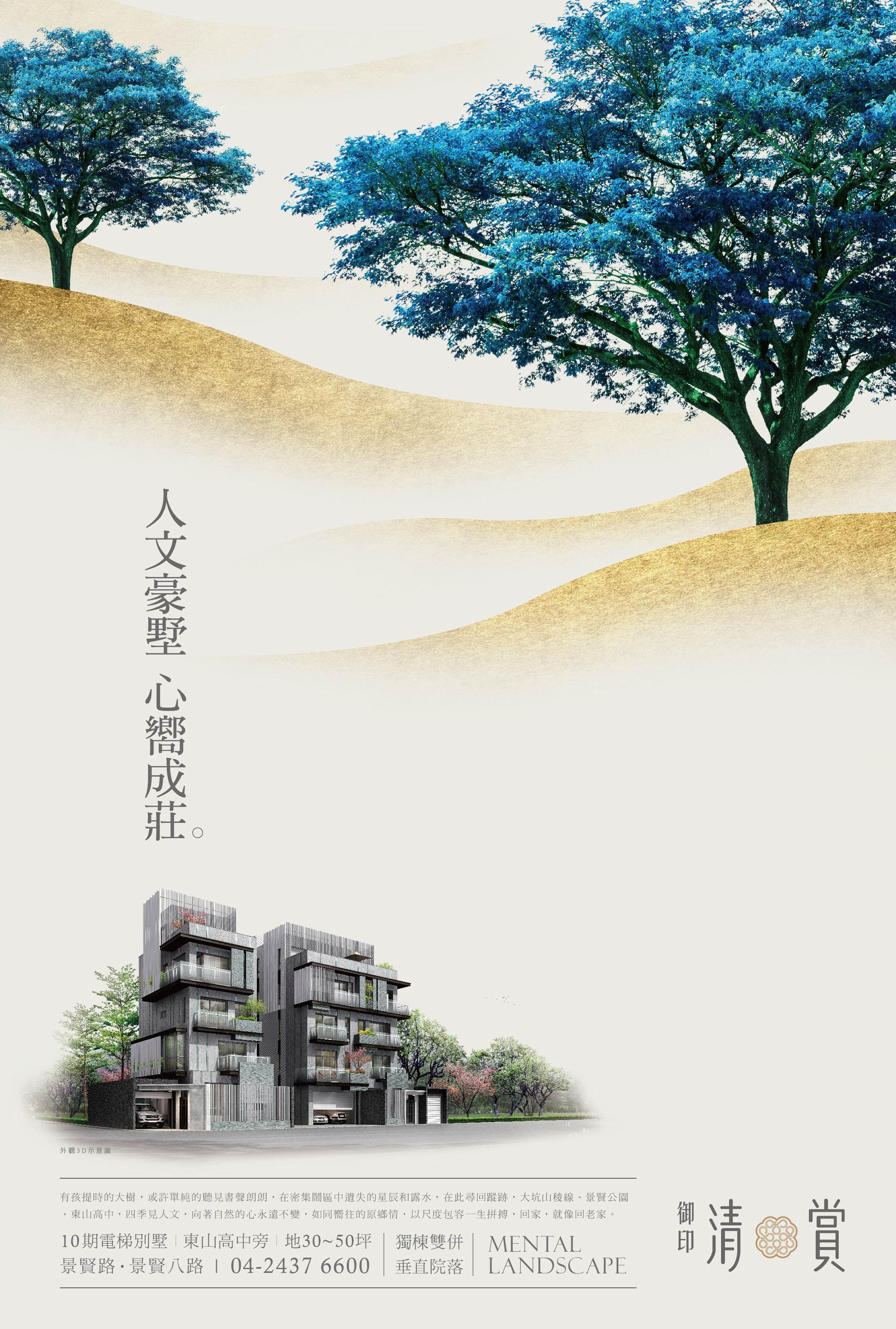 樸白設計 房產廣告 御印清賞 預售時期系列稿 real estate ads grafic design poster design