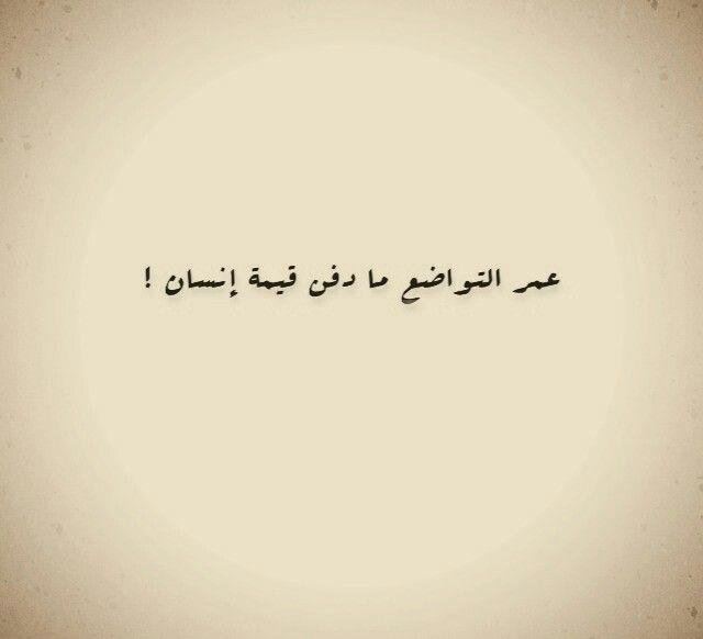 عمر التواضع مادفن قيمة إنسان رفقا بالله تواضعوا Arabic Words Arabic Quotes Arabic Calligraphy