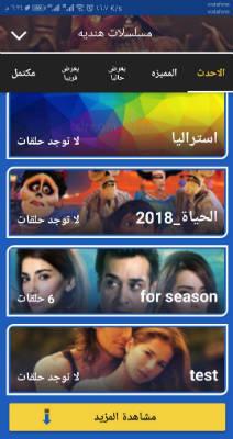 تحميل لودي نت Lodynet 2021 مسلسلات تركية وهندية وكورية العاب مهكرة للاندرويد وتطبيقات Seasons Pandora Screenshot