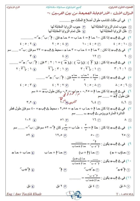 تجميع اسئلة اختر حساب مثلثات 2 ثانوى ترم اول 2020 Math Math Equations E 9