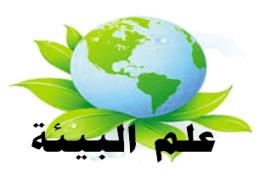 ما هو علم البيئة مفهوم علم البيئة التعريف بعلم البيئة بحث حول علم البيئة Blog Posts Blog Post