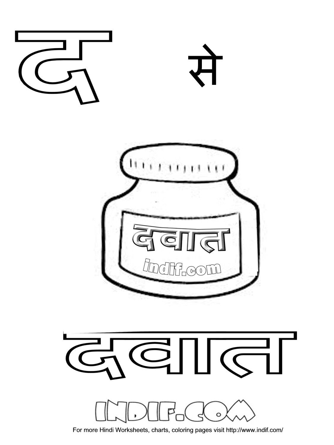 Hindi Varnamala Letters With Words In 2021 Two Letter Words Words Lettering [ 1500 x 1125 Pixel ]