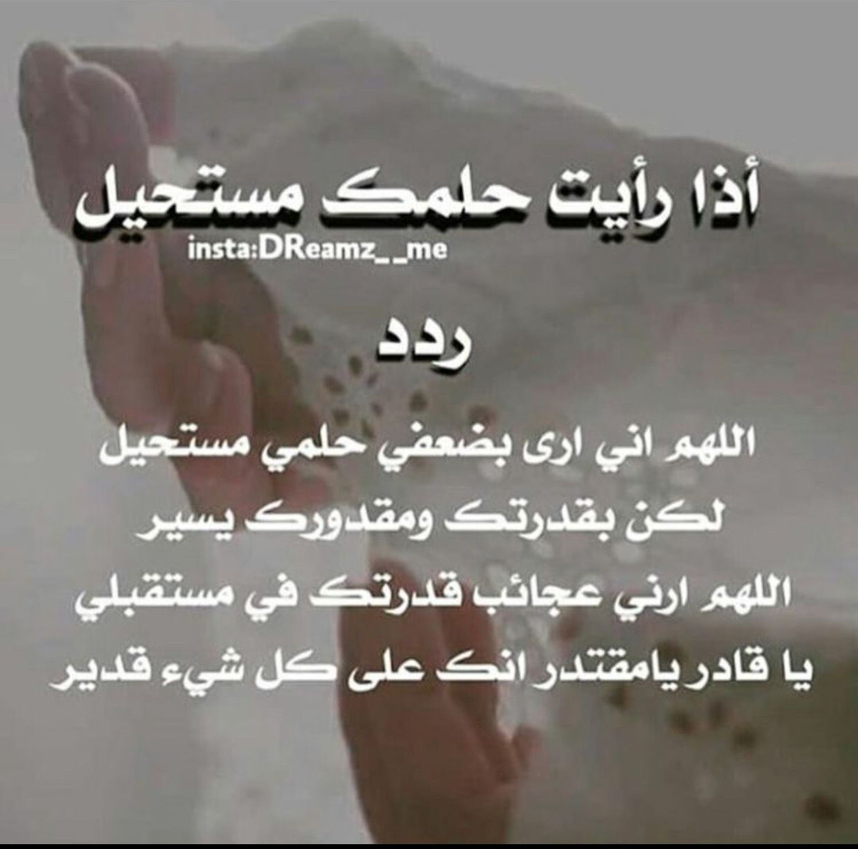Desertrose اللهم آااامين Quran Quotes Inspirational Islamic Inspirational Quotes Islamic Phrases