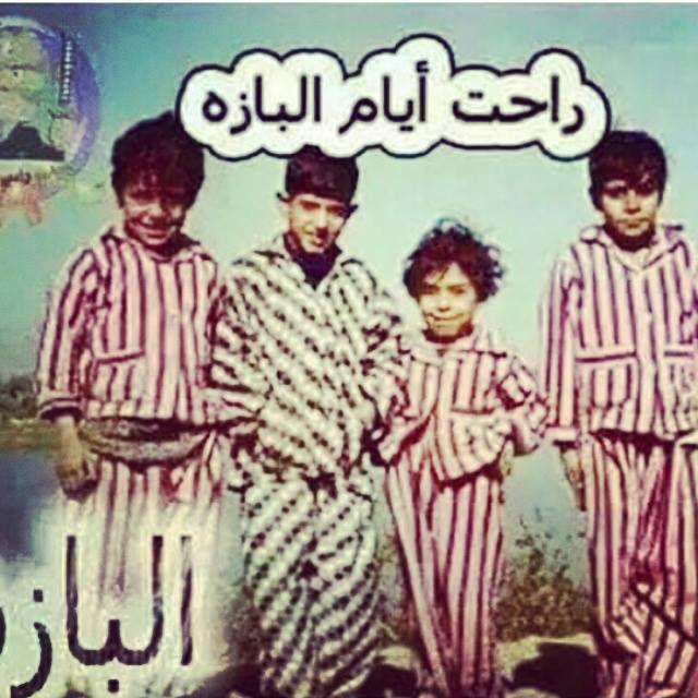 ايام زمان Fictional Characters Jokes Iraq