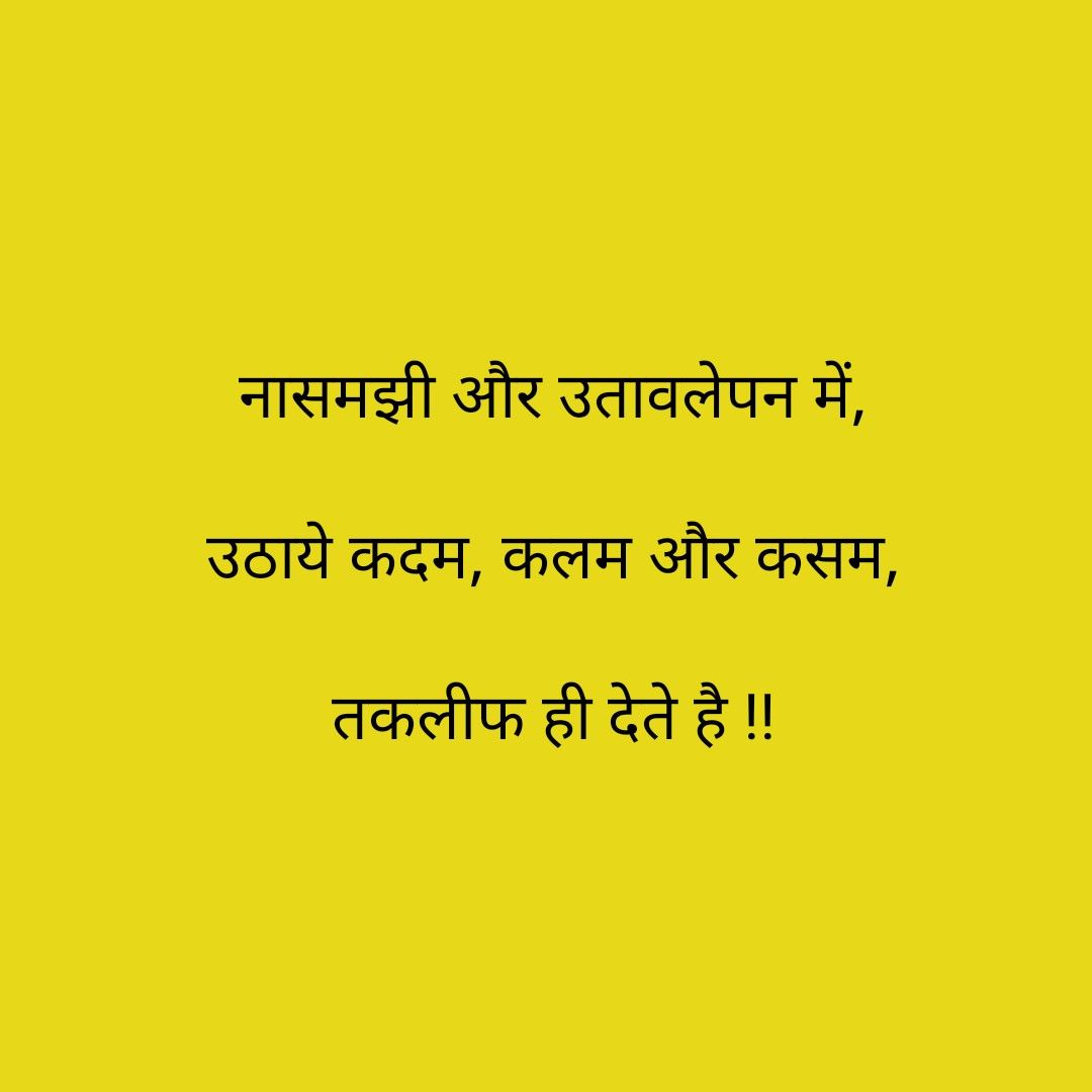 300 Anmol Vachan Images In Hindi Anmol Vachan Images In